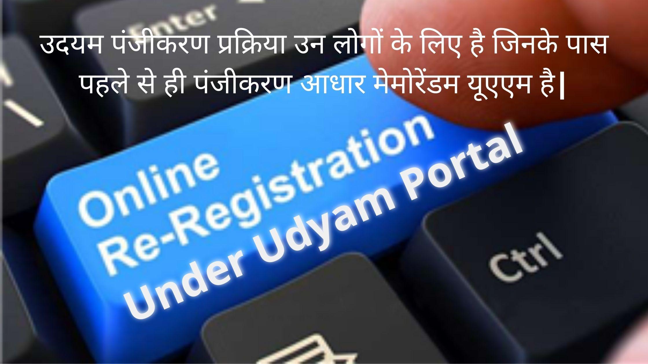 Udyam Registration Procedure for those who already having registration as Udyog Aadhaar Memorandum UAM in hindi